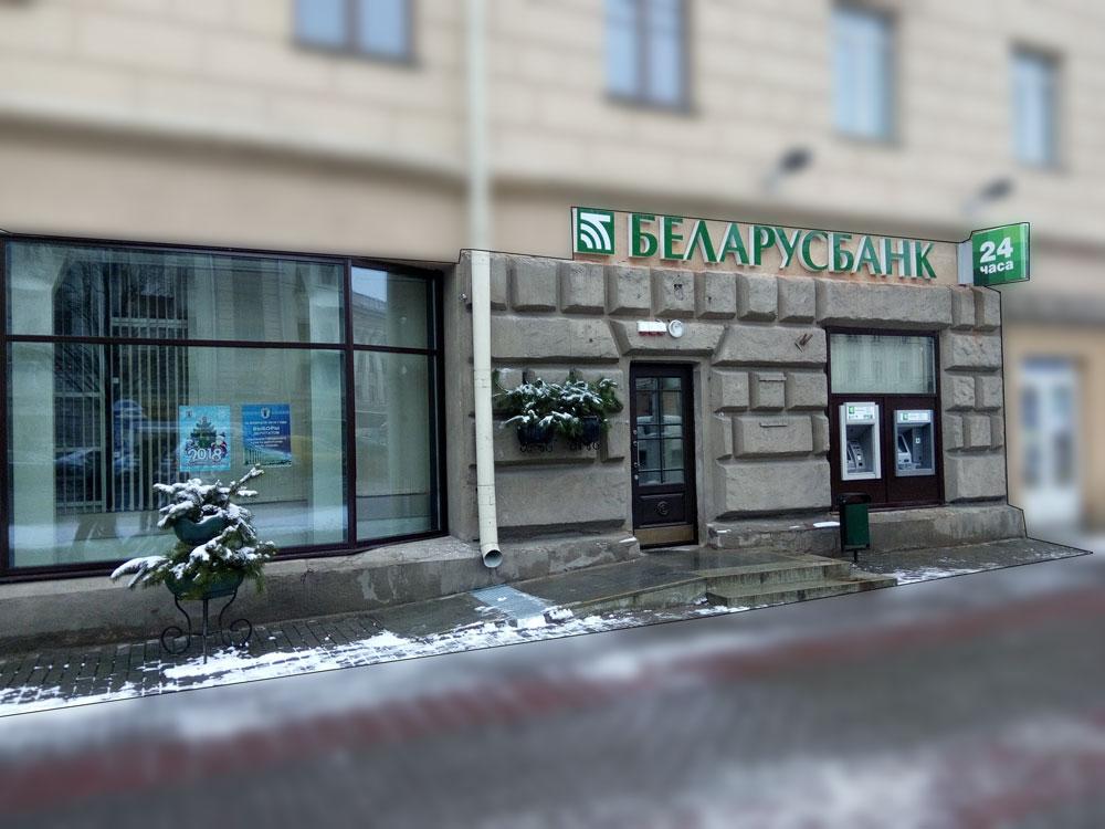 БеларусБанк, Независимости 44